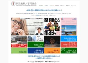 tdc-alumni.jp