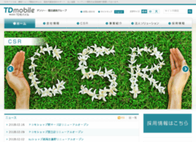 tdmobile.co.jp