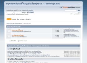 tdmxoops.net