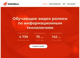 teachvideo.ru