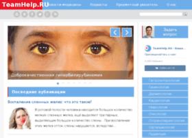 teamhelp.ru