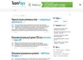 teampays.com