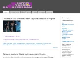 teatrnasirenevom.ru