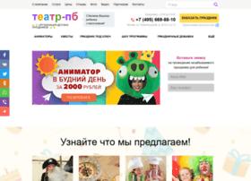 teatrpb.ru
