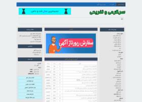 tebeirani.rozblog.com
