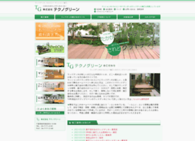 techno-green.co.jp