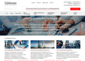 technoconsgroup.ru