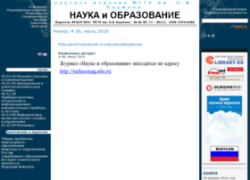 technomag.bmstu.ru