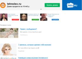 tehnolex.ru