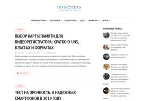 tehset.ru