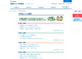 teikitest.benesse.co.jp