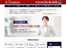teikokuweb.co.jp