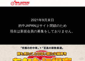 tekichu-japan.com