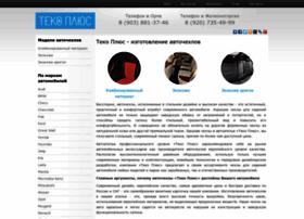tekoplus.ru