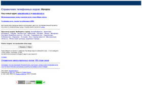 telcode.ru