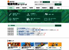 tele.soumu.go.jp