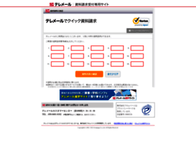 telemail.jp