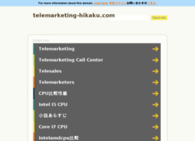 telemarketing-hikaku.com