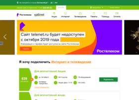 telenet.ru