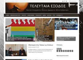 teleytaiaexodos.blogspot.gr