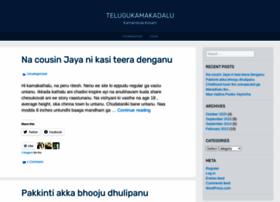 telugukamakadalu.wordpress.com