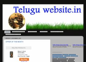 teluguwebsite.in
