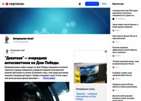 tema.mirtesen.ru