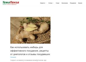 temapenza.ru
