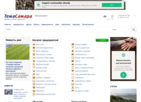 temasamara.ru