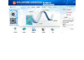 tenaa.com.cn
