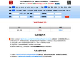 tennis.net.cn