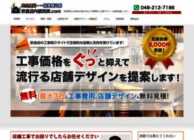 tenpo-kouji.com