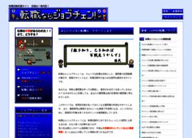 tenshoku-kizoku.com