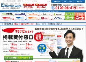 tensyoku.human-work.jp