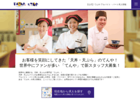 tenya-job.net