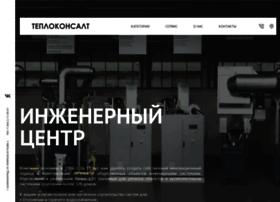 teploconsalt.ru