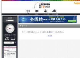 teppen.meetv.jp