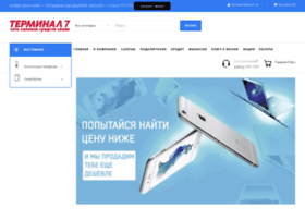 terminal7.ru