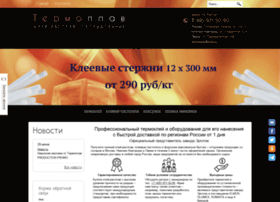 termoplav.ru