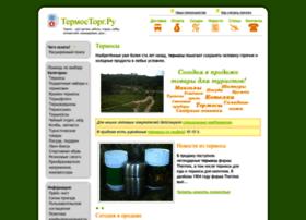 termostorg.ru