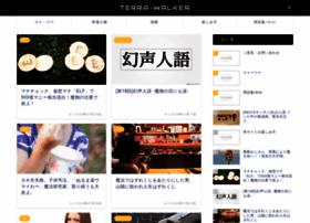 terra-walker.net