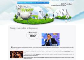 test.seo-sokol.com.ua