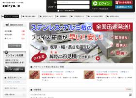 test.zairyo.jp