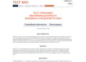 testgkh.ru