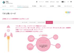 testkun-asp.tis.co.jp