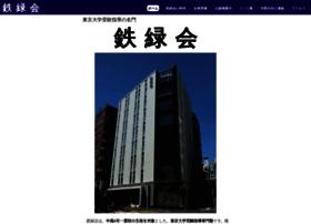 tetsuryokukai.co.jp