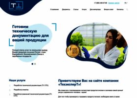 texpert.ru
