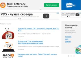 textil-shtory.ru