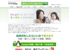 textlinks.jp