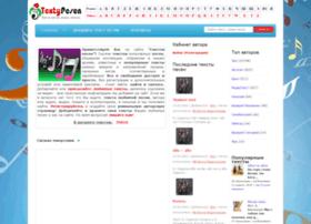 texty-pesen.ru